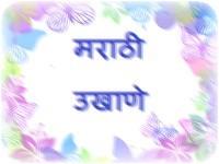 marathi-ukhane