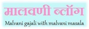 malvani blog